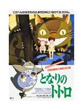 MY NEIGHBOR TOTORO (aka TONARI NO TOTORO) Posters