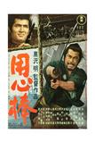 Yojimbo, Tatsuya Nakadai, Toshiro Mifune, 1961 Plakater