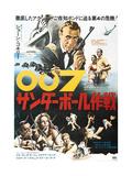 James Bond007- Feuerball Kunstdrucke