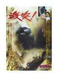 Duel, Japanese poster, Dennis Weaver, 1971 Giclée-Premiumdruck