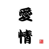 Japanese Calligraphy Love Posters tekijänä  seiksoon