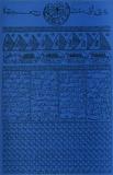 Hommage à Rabia Al Adawiyya VIII Særudgave af Rachid Koraichi