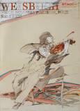 Art Expo 84' Reproduction pour collectionneur par Claude Weisbuch