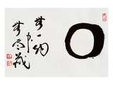 Japanese School Calligraphy Prints