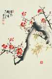 Asian Traditional Painting Signe en plastique rigide par  WizData