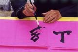 Handwriting Calligraphy, China Photographic Print by Dallas and John Heaton