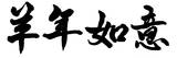Chinese Calligraphy. Word for Good Bless for Year of the Goat as Blessing Words at the Beginning O Photographic Print by  kenny001