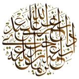 Arabic Calligraphy. Translation: God Blesses His Servants Fotografisk trykk av  yienkeat