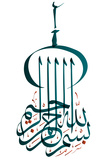 Arabic Calligraphy. Translation: Basmala - in the Name of God, the Most Gracious, the Most Merciful Fotografisk trykk av  yienkeat