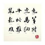 Calligraphy Zodiac Symbols Prints by  kchungtw