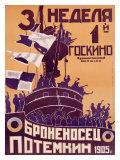 戦艦ポチョムキン(1925年) ジクレープリント
