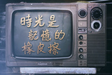 China 10MKm2 Collection - Retro TV Metal Print by Philippe Hugonnard