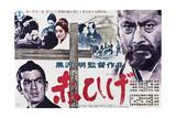 Red Beard, (aka akahige), Japanese Poster Art, 1965 ジクレープリント