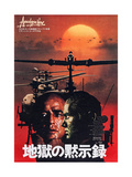 Apocalypse Now, Japanese Poster Art, Marlon Brando, 1979 Reproduction procédé giclée