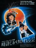 A Clockwork Orange, Japanese Poster Art, 1971 Posters