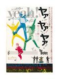 Os Reis do Iê, Iê, Iê, 1964 Posters