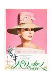 Funny Face, Japanese Poster Art, Audrey Hepburn, Fred Astaire, Audrey Hepburn, 1957 Reproduction procédé giclée
