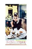 Breakfast at Tiffany's, Audrey Hepburn on Japanese Poster Art, 1961 Giclee-trykk